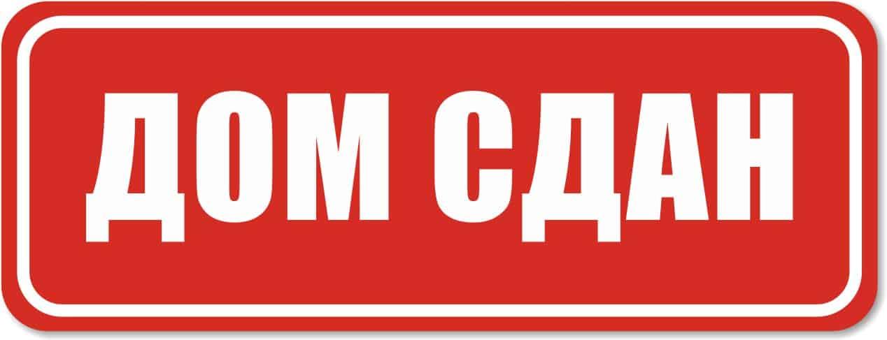 29.12.2017 Введен в эксплуатацию 1 дом в жилом комплексе «Дакар»